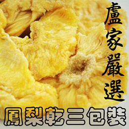 原味金鑽鳳梨乾3包入(150g/包)