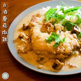 【火星小廚*白酒蘑菇燉雞2入】