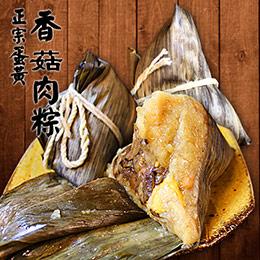 CAS正宗蛋黃香菇肉粽10入