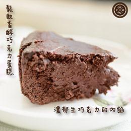 【熔岩巧克力蛋糕6吋】