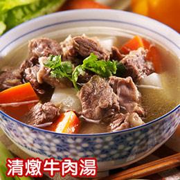 清燉牛肉湯單包組(4-5人份)