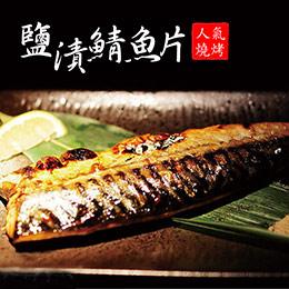 日式鹽漬鯖魚片<6片組>