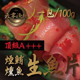 極鮮煙燻鮪魚生魚片PA+++
