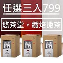 悠茶堂-紅豆/黑豆/薏仁水任選三盒(20包/盒)