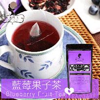 【午茶夫人】藍莓果子茶 8入
