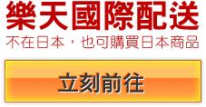 樂天國際配送,不在日本,也可購買日本商品