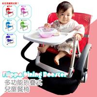Flippa 多功能折疊式兒童餐椅
