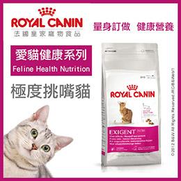 法國皇家 Royal Canin 超級極度挑嘴成貓
