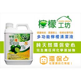 天然檸檬酵素清潔液