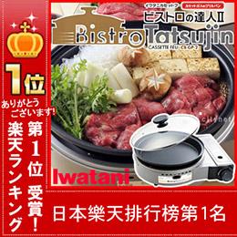 日本岩谷Iwatani日式鐵板燒烤爐GP-2