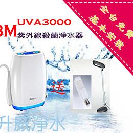 3M UVA3000 廚上型淨水器 贈3M博視燈+前置雙過濾組