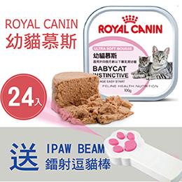 法國皇家 Royal Canin 狗狗慕斯 12入組