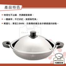 牛頭牌不銹鋼平底萬用炒鍋-32cm