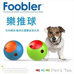 The Foobler 樂推球(定時餵食 寵物抗憂鬱益智玩具)貓狗適用!