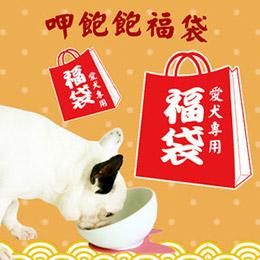 愛犬專用-呷飽飽福袋-總有3項飽物