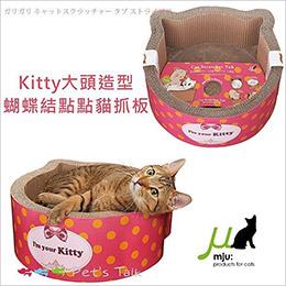 日本AIM CREATE mju系列-Kitty大頭造型蝴蝶結點點貓抓板