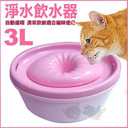 《魔法村》犬貓淨水飲水器 3L / 2色 / 湧泉式淨水