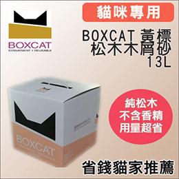 BOXCAT黃標 松木木屑砂(13L*2)