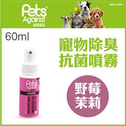 Pets Against 快潔適 抗菌除臭噴霧 60ml