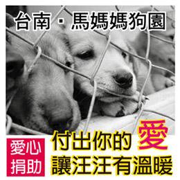 台南馬媽媽狗園 福壽犬用飼料40磅