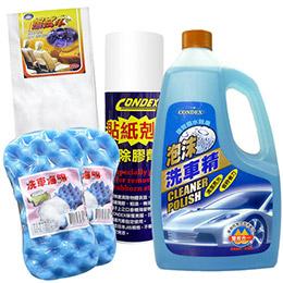Condex車太閃 車用泡沬洗車美容組
