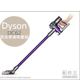 Dyson Diyggygital Slim DC62無線吸塵器