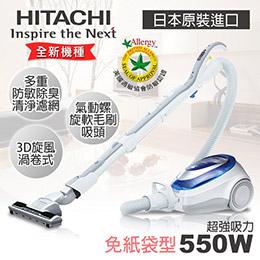 【日立HITACHI】免紙袋吸塵器/炫藍550W(CVSJ11T)