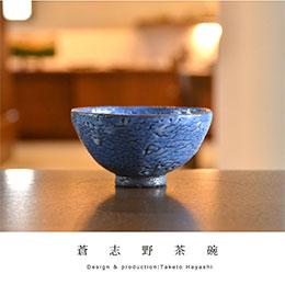 日本職人蒼志野陶藝 飯/茶碗