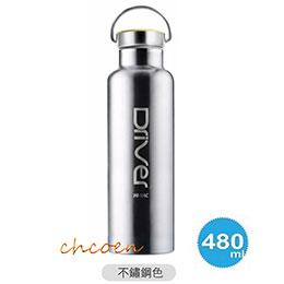 Driver長效型保溫運動水瓶PLUS-480ml