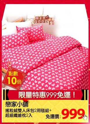 搖粒絨雙人床包2用毯組+美國POLO 7D超細纖維枕兩入