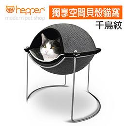 HEPPER獨享空間貝殼貓窩-黑白斜紋