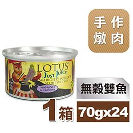 LOTUS樂特斯 手作燉肉主食罐無穀雙魚-70G(一箱24罐)