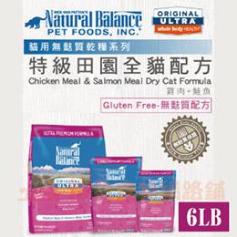 Natural Balance特級田園全貓/雞肉+鮭魚