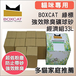 BOXCAT綠標大球礦砂33L