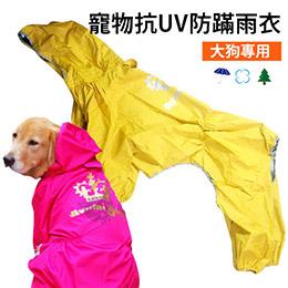 大型狗專用抗UV防蹣雨衣