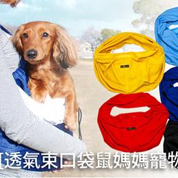 【新款】透氣束口袋寵物背巾