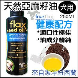 【福樂FourFlax】亞麻籽油 -  紐西蘭產