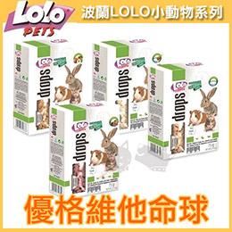 【歐洲LOLO】營養滿分優格維他命球75g