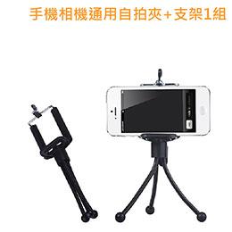 手機相機通用自拍夾+支架1組