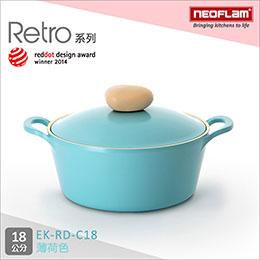 Retro系列 18cm陶瓷不沾湯鍋+陶瓷塗層鍋蓋藍