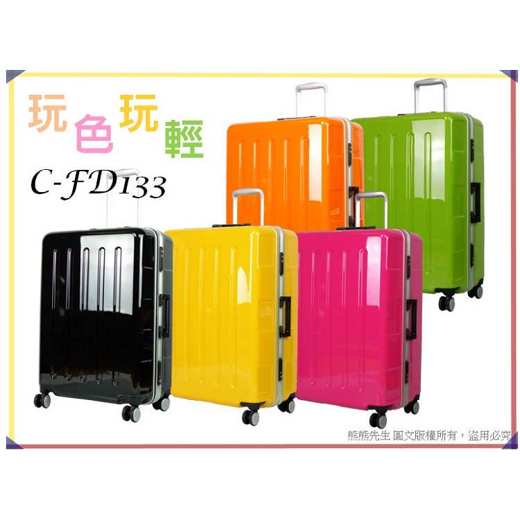 CROWN皇冠行李箱旅行箱輕量鋁框24吋