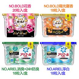日本P&G寶僑 雙倍洗衣凝膠球 四款任選