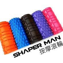 SHAPER MAN-瑜珈按摩滾輪 舒緩痠痛