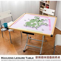 至尊折疊麻將桌 91cm*91cm*76cm