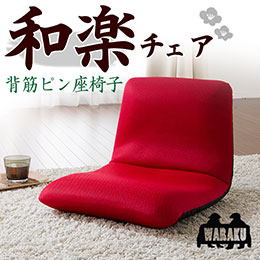美姿折疊和室休閒椅