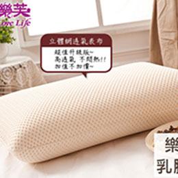2入。樂芙3D立體網表布天然透氣乳膠枕