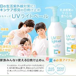 日本製防曬乳液mama & kids