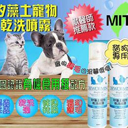 矽藻土寵物乾洗噴霧 150ml 貓狗專用!獸醫師推薦款!
