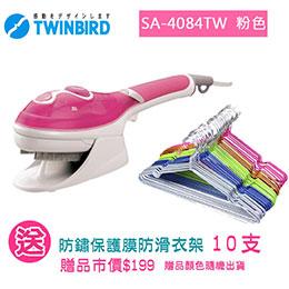 日本TWINBIRD 手持式蒸氣熨斗SA-4084TW