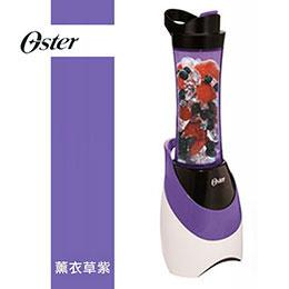 OSTER 隨行杯果汁機 紫色限定版